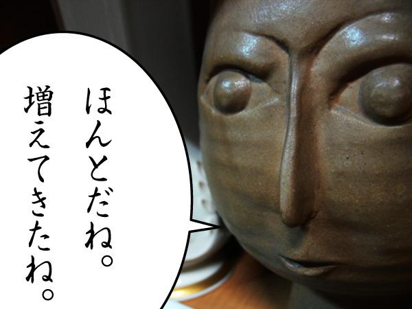 顔付きの花瓶