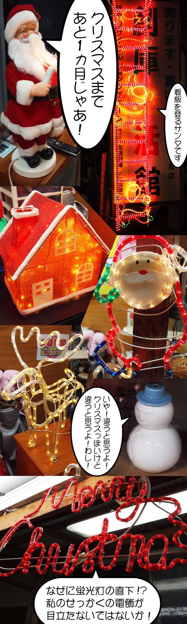 クリスマス〜プチ特集