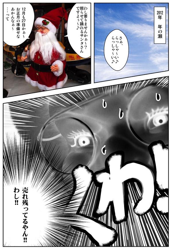 サンタさんの年末・・・