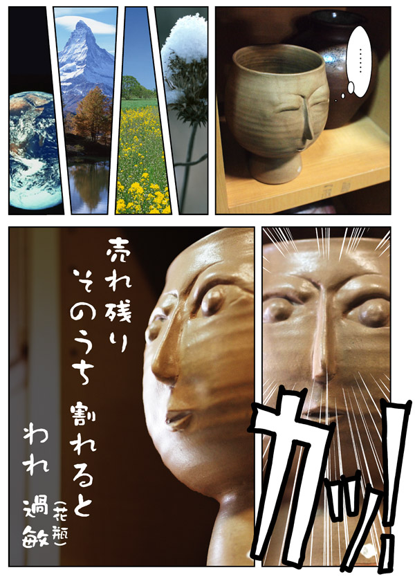 顔花瓶の開眼