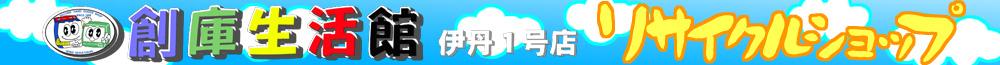 リサイクルショップ 創庫生活館 伊丹1号店